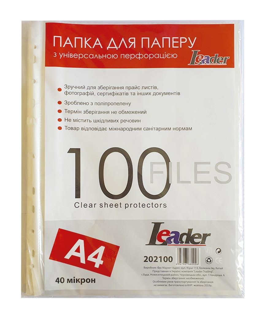 Файлы  40 мкр. А4 100шт/уп