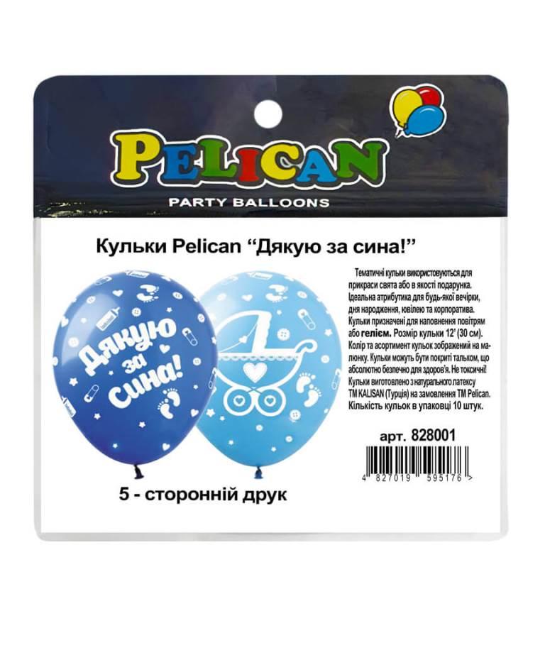 """Шарики Pelican 12' (30 см)  """"Дякую за сина!"""" 5-стор., 10шт/уп"""