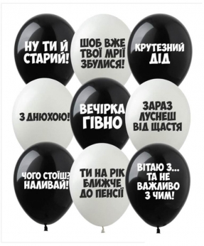 "Купить Шарики Pelican 12' (30 см)  ""Образливі кульки З ДНЮХОЮ!"" 1-стор., 10шт/уп"
