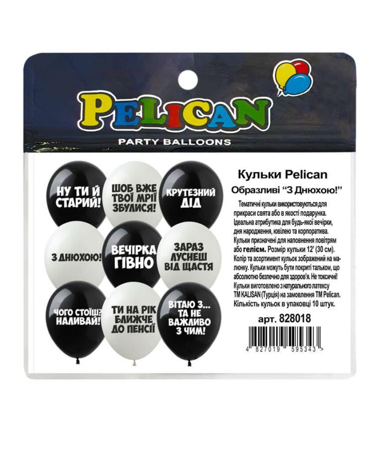 """Шарики Pelican 12' (30 см)  """"Образливі кульки З ДНЮХОЮ!"""" 1-стор., 10шт/уп"""