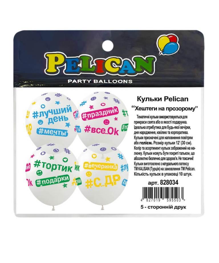 """Шарики Pelican 12' (30 см)  """"Хештеги на прозрачном"""" 5-стор., 10шт/уп"""