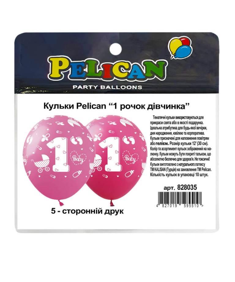 "Шарики Pelican 12' (30 см)  ""1 годик девочка"" 5-стор., 10шт/уп"