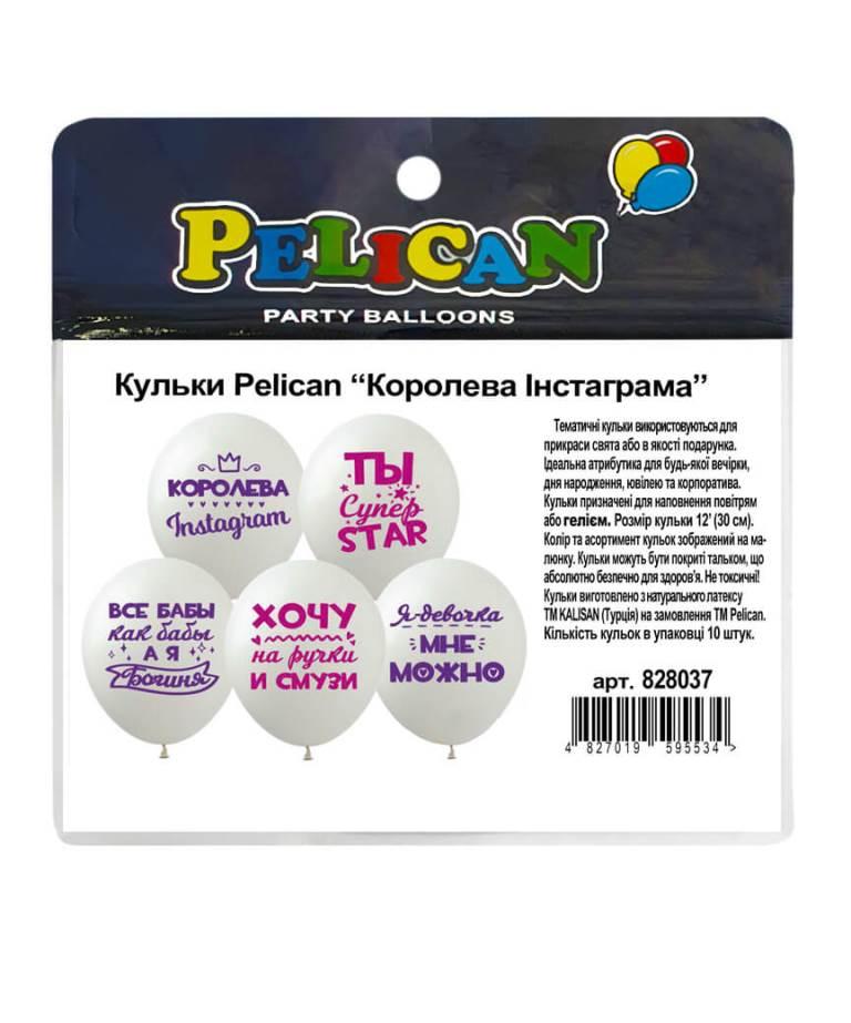 """Шарики Pelican 12' (30 см)  """"Королева инстаграма"""" 1-стор., 10шт/уп"""