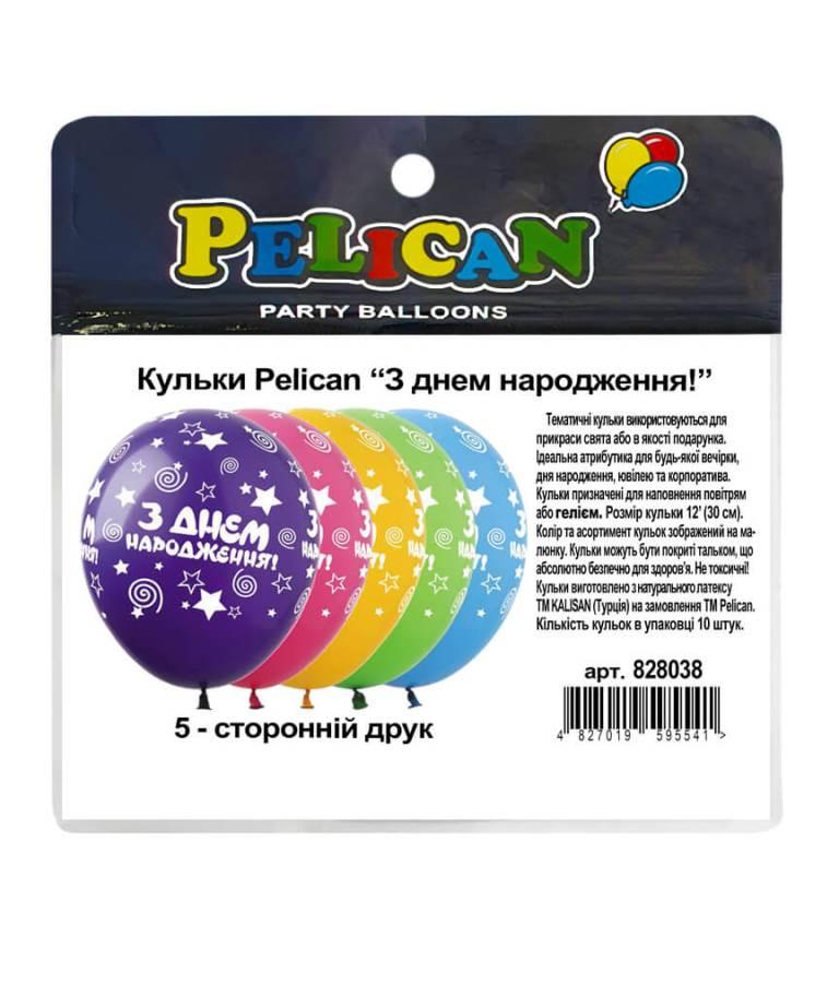 """Шарики Pelican 12' (30 см)  """"З днем народження!""""- цветные 5-стор., 10шт/уп"""