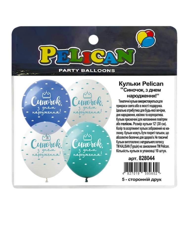 "Шарики Pelican 12' (30 см)  ""Синочок, з днем народження!"" 5-стор., 10шт/уп"