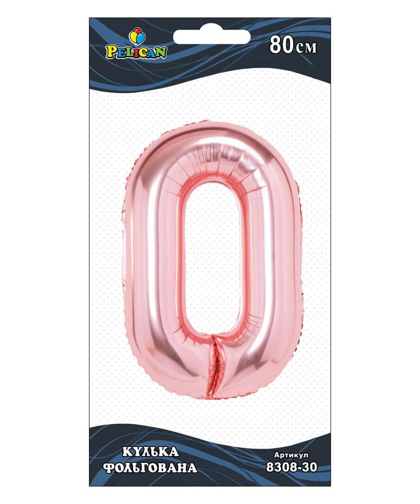 """Цифра фольг. Pelican, """"0"""" розовое золото 80см, (индивидуальная упак.)"""