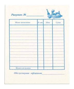 Купить Счет официанта  А6 газетка 100 листов