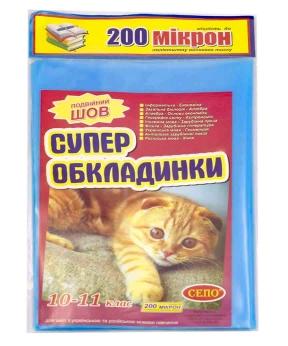 Купить Обложки для учебников 200 мкр. 10-11 класс