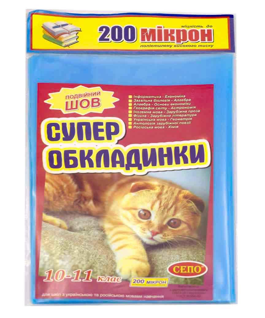 Обложки для учебников 200 мкр. 10-11 класс