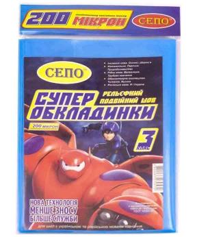 Купить Обложки для учебников 200 мкр. 3 класс
