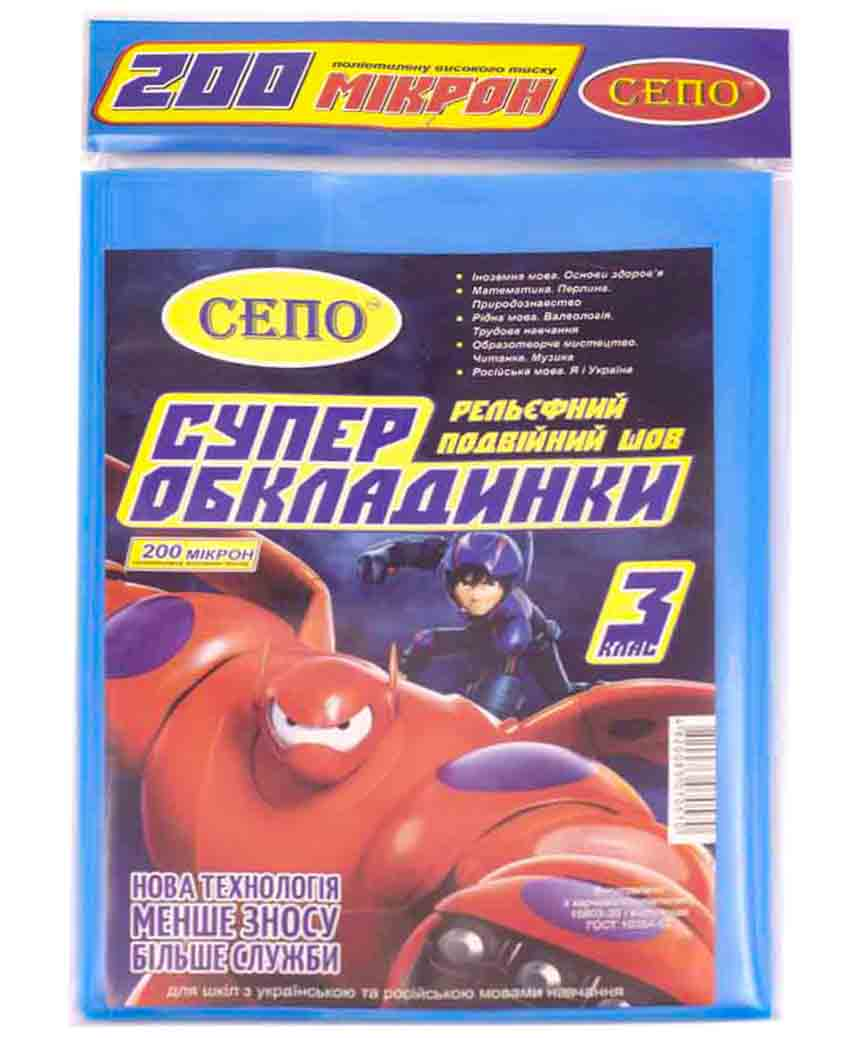 Обложки для учебников 200 мкр. 3 класс