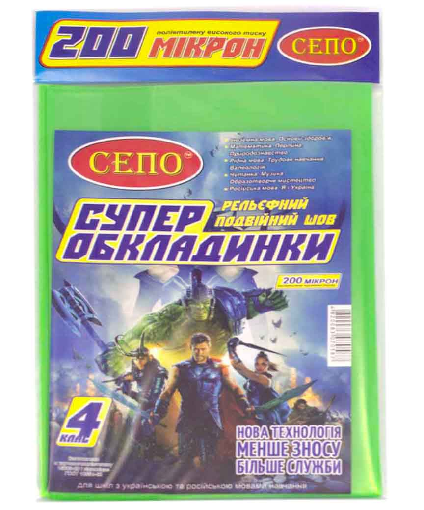 Обложки для учебников 200 мкр. 4 класс