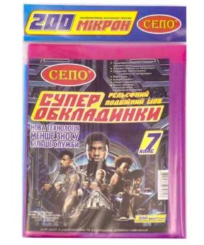 Купить Обложки для учебников 200 мкр. 7 класс