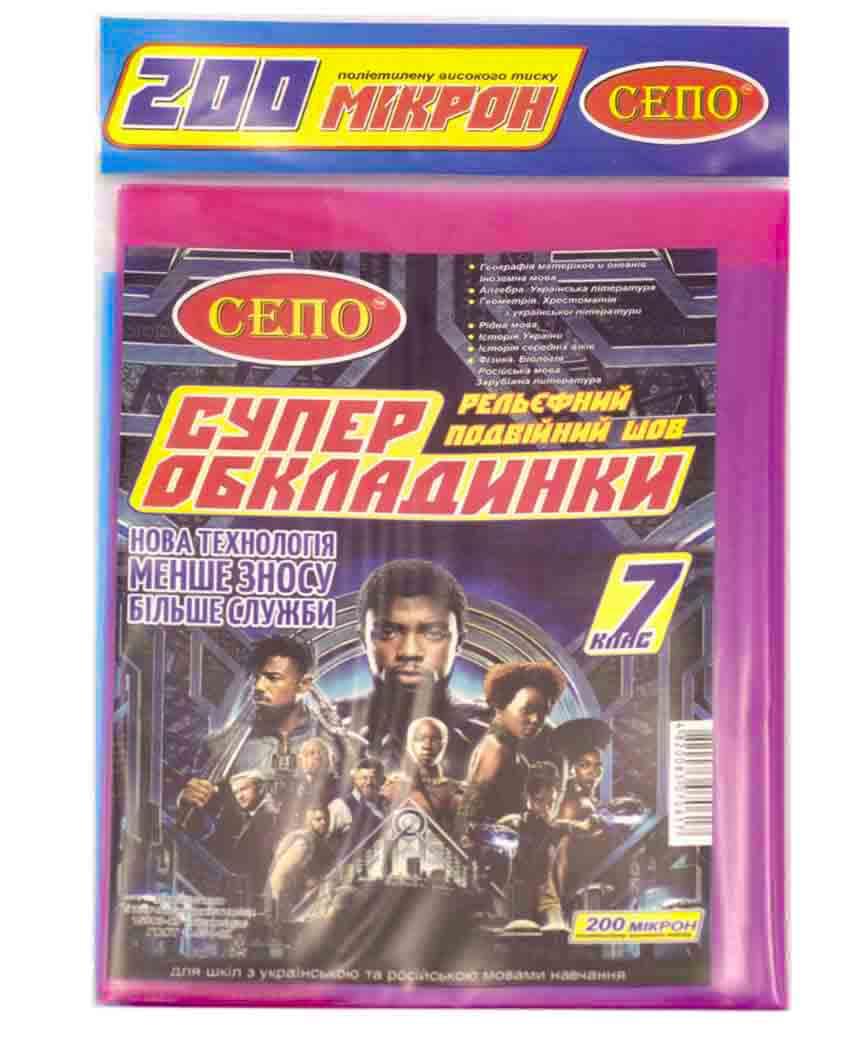 Обложки для учебников 200 мкр. 7 класс