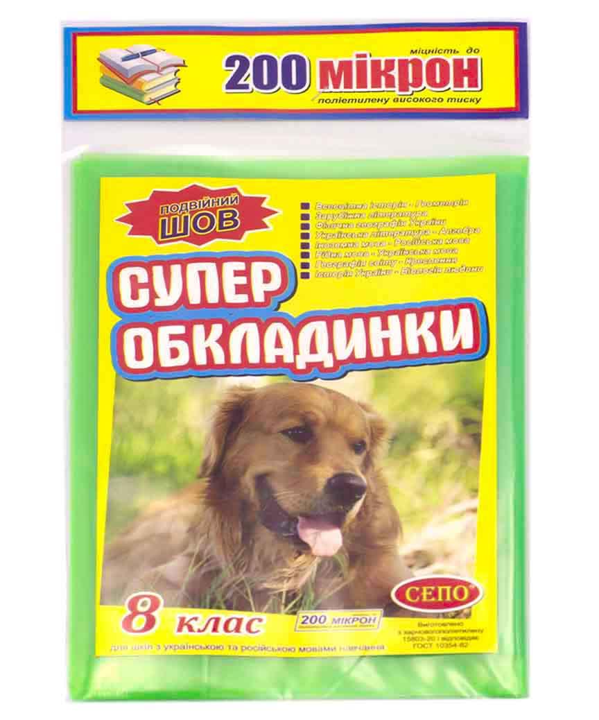 Обложки для учебников 200 мкр. 8 класс