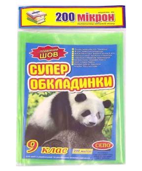 Купить Обложки для учебников 200 мкр. 9 класс