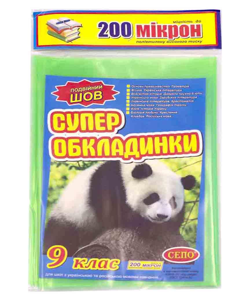 Обложки для учебников 200 мкр. 9 класс